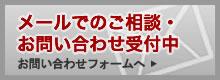 """問い合わせ"""" /></a></div> </aside><aside id="""